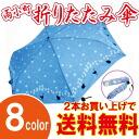"2012, a new work! Umbrella folding! A rainy day becomes long in coming! Topic のくろちくからのかさ ""new work くろちく umbrella cage tatami mat"""