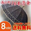"""2012-New! Rainy small town 16 bones umbrella! I will look forward to rainy days! Bevel from the buzz from kurochiku ' new work from kurochiku 16 bone umbrella """""""