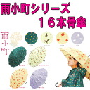 "16 bone umbrellas, rain Komachi! As for the time of the rainy season gorgeously! A rainy day becomes long in coming! A waterdrop candy, a cat and a butterfly, a hail camellia, a rabbit! Topic のくろちくからのかさ ""Kyoto くろちく 16 bone umbrella"""