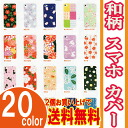 There are 20 kinds! Kyoto from kurochiku Japanese pattern iPhone cover P27Mar15