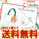 ☆Good triple gauze はんかちです of water absorptivity made in transparence bag にかわいいはんかちが entering ☆ bag handkerchief ☆ こまめはん which entered, Japan. ※It is 10P31Aug14 in .3 or more