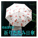 Portable folding rain or shine both parasol! Such an excellent compact storage bag! Branches Camellia, morning glory and yarn chrysanthemum, goldfish and trick rabbit and black cat! Bevel from the buzz from kurochiku from kurochiku folding rain or shine