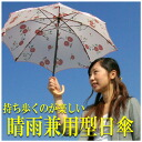 The steep fair or rainy weather combined use parasol which can support because of rain! Because a middle stick expands and contracts, I receive it compactly! A branch camellia, a morning glory, a thread chrysanthemum, a goldfish, a sham rabbit, black cat