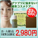 Tea せっけ of world standards with I & essence oils! Green tea SOAP & the world with world patented green tea catechins oil adult mumble in skin care! Even to the point of age skin care ♪ ships