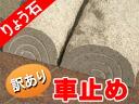 기둥 역 어 Outlet 고급 보고 냄새 맡는 돌 나무 디자인 폭 57cm 타자 양 바위
