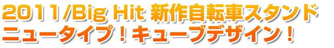 2011/Big Hit 新作自転車スタンド