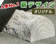 薪デザイン