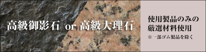 高級御影石または高級大理石使用製品のみの厳選材料を使用