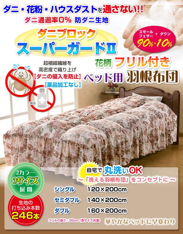 防ダニ:花柄フリル付きベッド用 羽根布団
