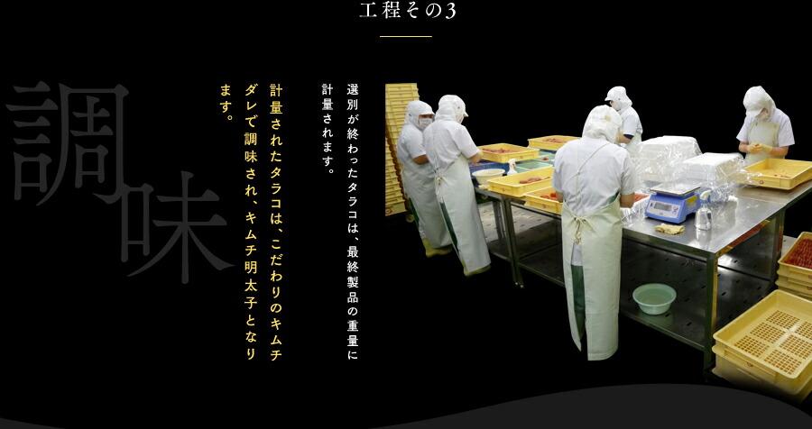 工程その3(調味) 選別が終わったタラコは、最終製品の重量に計量されます。計量されたタラコは、こだわりのキムチダレで調味され、キムチ明太子となります。