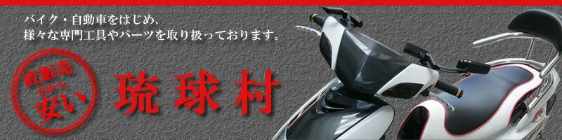 「琉球村」 バイク・自動車をはじめ、様々な専門工具やパーツを取り扱っております。