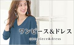 可愛いワンピース&ドレス