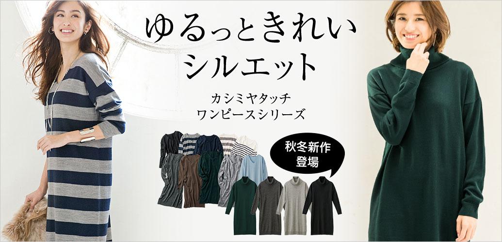 カシミヤタッチニットワンピースシリーズ