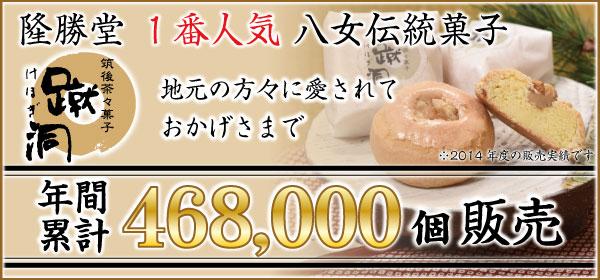 八女の伝統和菓子菓子蹴洞(けほぎ)