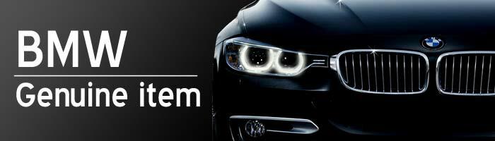 BMW純正グッズやアイテム、ボディカバーやオイルの通販ならこちら