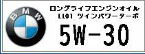 BMW純正エンジンオイル LL01 5w30