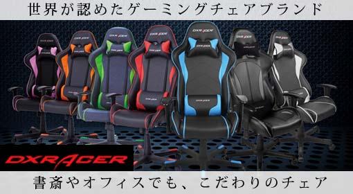 本物のすわり心地、バケットシートタイプの椅子、デラックスレーサーチェアー