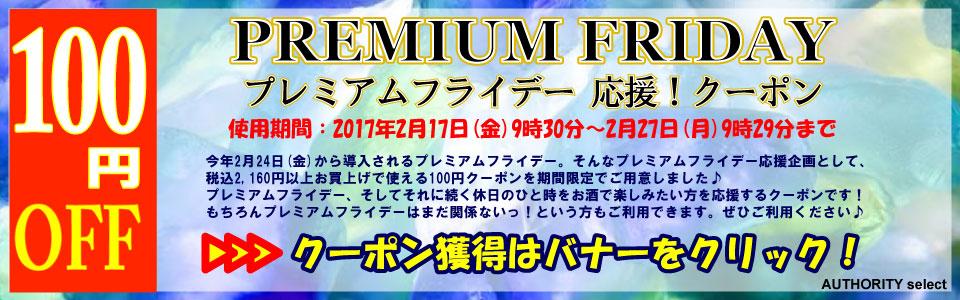 プレミアムフライデー100円引クーポン
