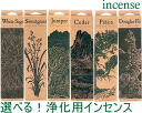 I can choose purification ★ with power stone incense! Lucky bag for Seiji white Seiji Sage power stone nature stone purification for ホワイトセージジュニパーパワーストーン nature stone purification with incense (California product) 40 of them for purification