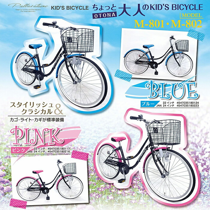 My Pallas 子供用自転車24インチM ...