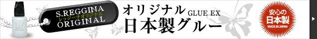 オリジナル日本製グルー一覧