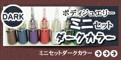 ダイヤモンドタトゥーミニセット ダークカラー