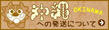 沖縄への発送について