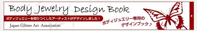 Body Jewelry Design Book ボディジュエリーを知りつくしたアーティストがデザインしました!