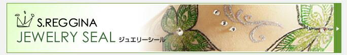S.REGGINAオリジナル スワロフスキーボディジュエリー スワロフスキー社製のスワロを使用 お肌用の透明シートを使用し日本で生産しました!