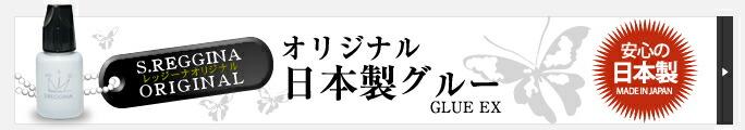 抗菌成分配合!日本製まつげエクステグルー登場