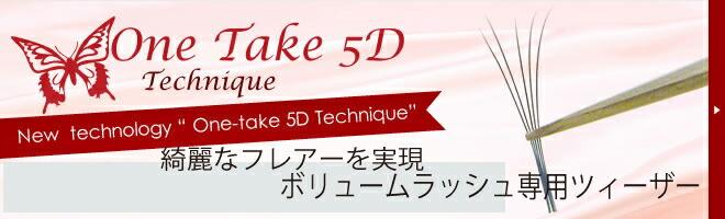 世界で流行のボリュームラッシュ!綺麗なフレアーを実現『One Take 5D ツィーザー』