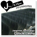 속눈썹 클럽 Cuticle Lash (큐티 클 러쉬) Eyelash Extension | Japanese TechnologyJ-Curl 0.15-(7.8.9.10.11.12.13.14.15)