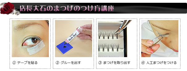 A how to put eyelashs lecture of manager Oishi