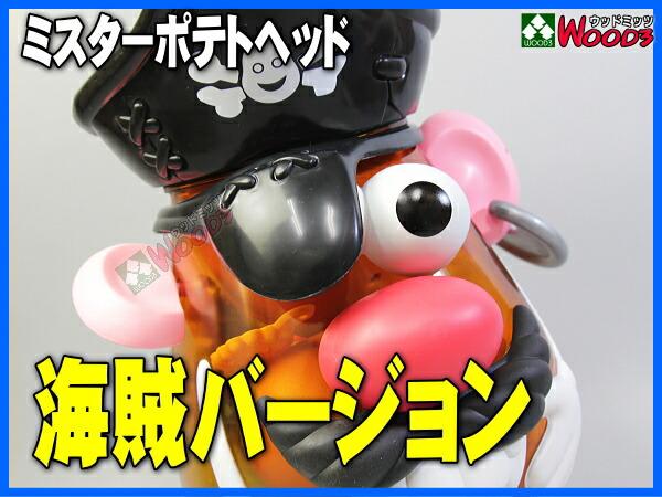 ミスター ポテトヘッド ミス ポテトヘッド Mr.Potato Head Mrs. Potato Head