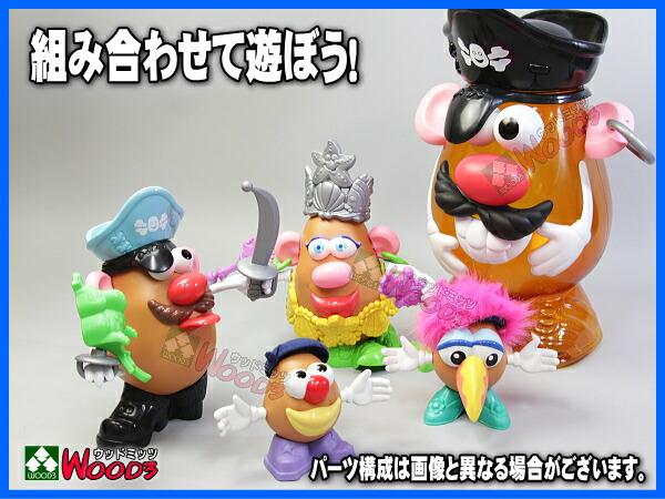 ミスター ポテトヘッド ミス ポテトヘッド Mr.Potato Head Mrs. Potato Head 45ピース