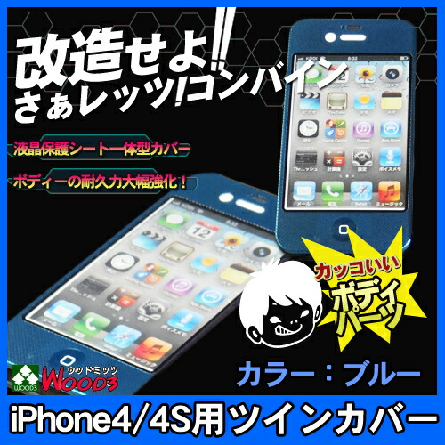 iPhone用 ツインカバー