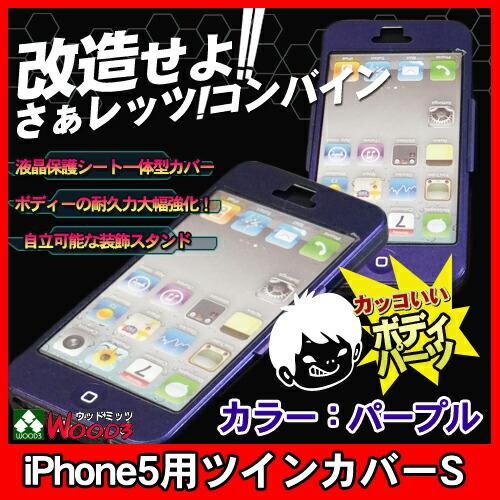 iPhoneカバー