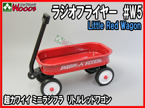 radio flyer #w5 littie red wagon