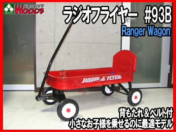 ラジオフライヤー #93B レンジャーワゴン Ranger WAGON RADIO FLYER
