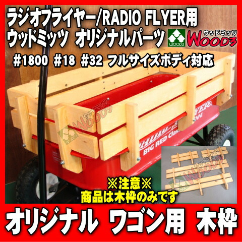 ラジオフライヤー RADIO FLYER