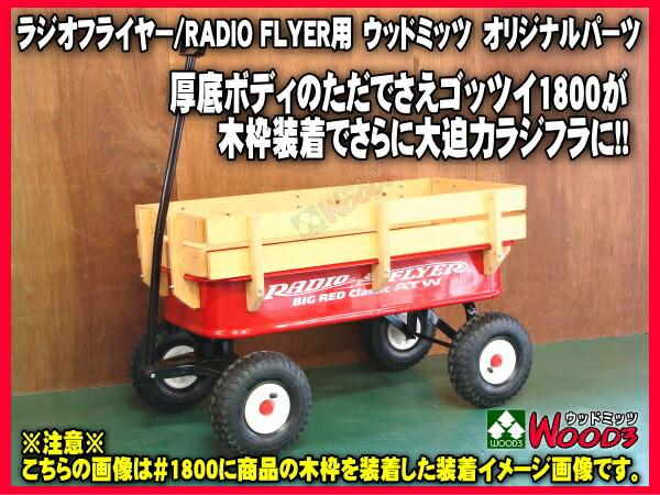 アウトドアと言ったら、ラジオフライヤー 便利ワゴン!