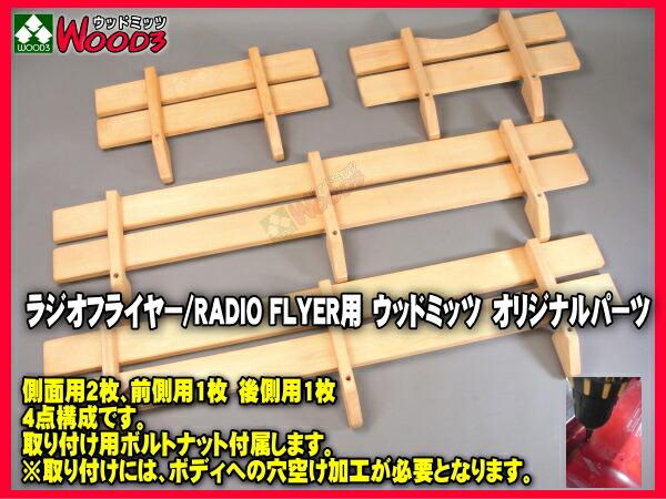 ラジフラ ラジオフライヤー オリジナル 木枠 #1800 #18 #32 対応