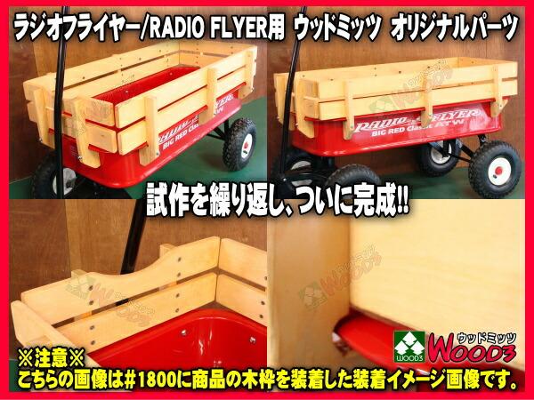 Radio Flyer ラジオフライヤー オリジナル 木枠 #1800 #18 #32 対応