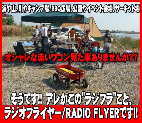 ラジオフライヤー #1800