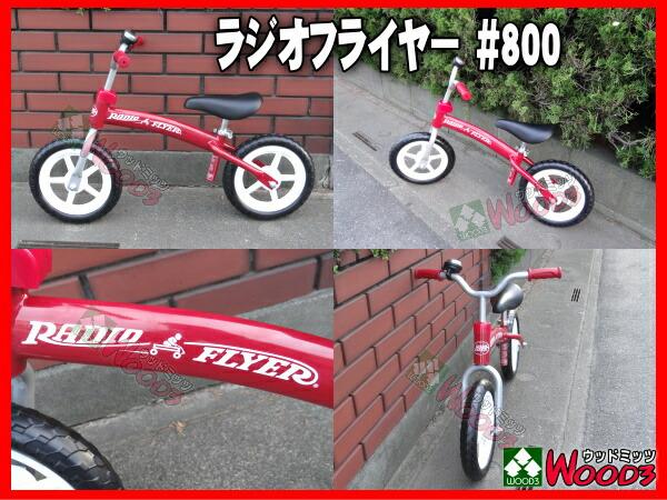 ラジオフライヤー #800 バランスバイク RADIO FLYER