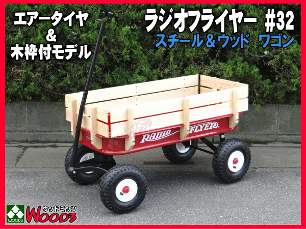 �饸���ե饤�䡼��#32��RADIO FLYER STEEL&WOOD WAGON ������������åɥ若��