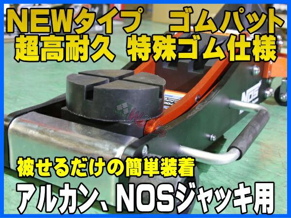 NEWタイプ ゴムパット 超高耐久 特殊ゴム仕様 被せるだけの簡単装着 アルカン ARCAN NOS ジャッキ用 ゴムパット ゴム受けパット