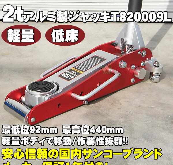 アルミ製ガレージジャッキ 油圧ジャッキ アルマイトレッド