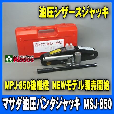 マサダ油圧パンタジャッキ/MPJ-850DX