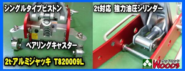 2t アルミジャッキ T820009L